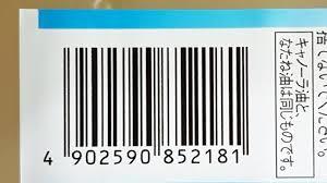 mã vạch 490 là của nước nào
